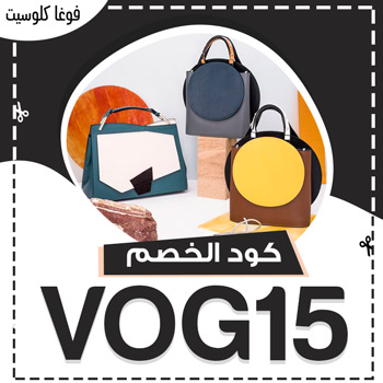 vogacloset coupon code